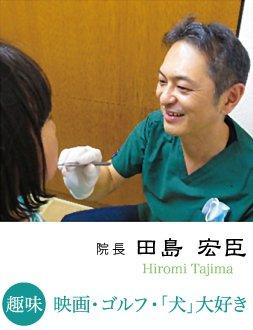 たじま歯科医院 院長 田島宏臣