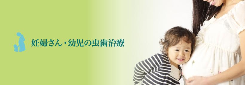 妊婦さんの虫歯治療(マタニティー歯科)